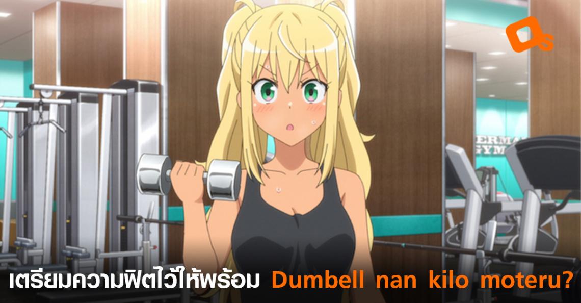 PV ใหม่จากอนิเมะชวนออกกำลังกาย Dumbell nan kilo moteru