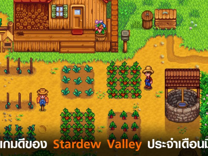 Stardew Valley ตัวละคร