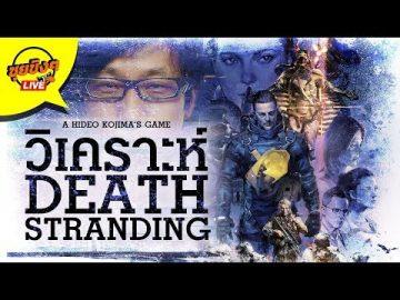Death-Stranding_480_360