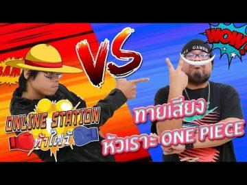 One-Piece_640_480