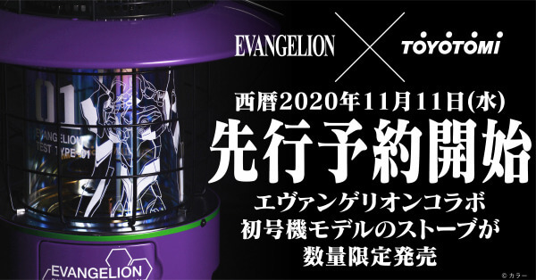 Evangelion x Toyotomi เตาฮีตเตอร์ธีม EVA Unit-01