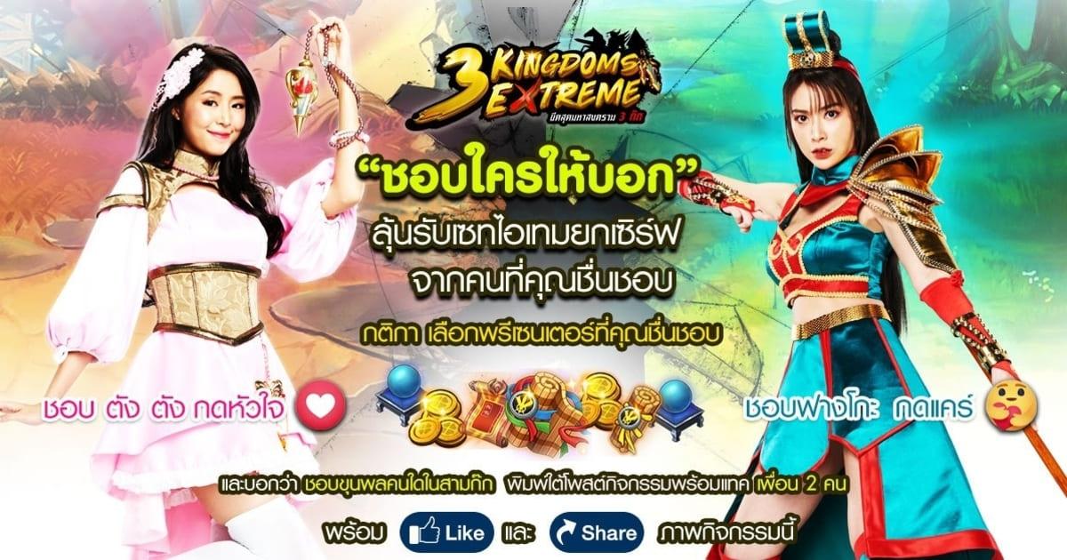 3 Kingdoms Extreme