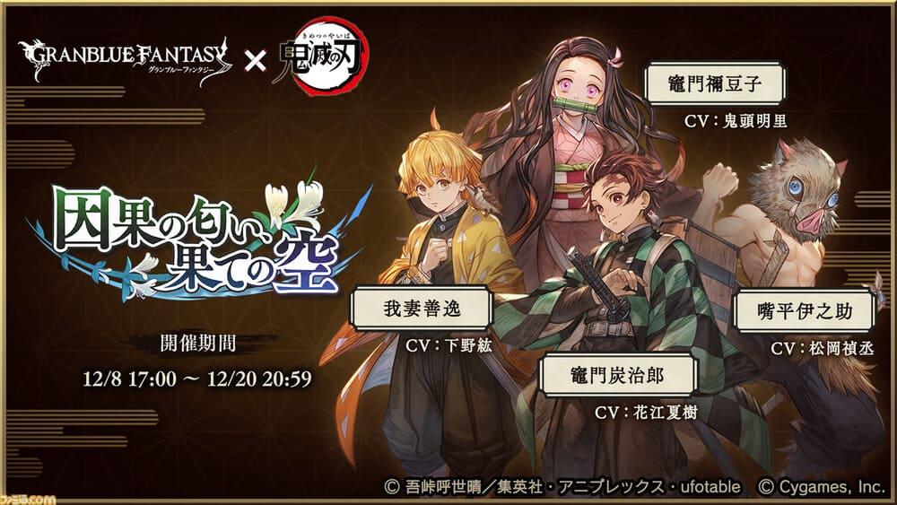 Granblue Fantasy x Kimetsu no