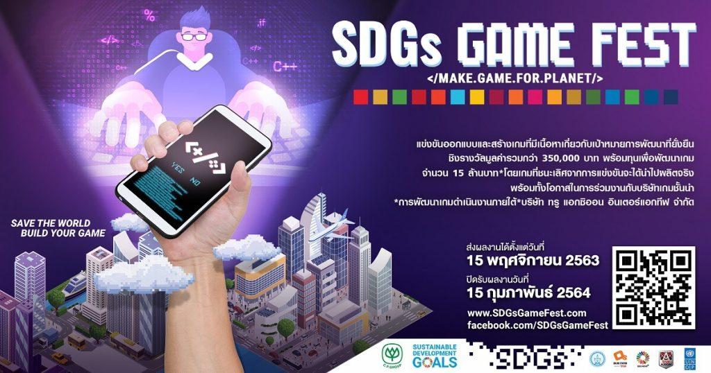 SDGs Game Fest 2020