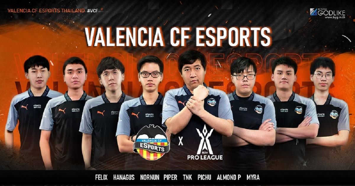 Valencia CF Esports ROV