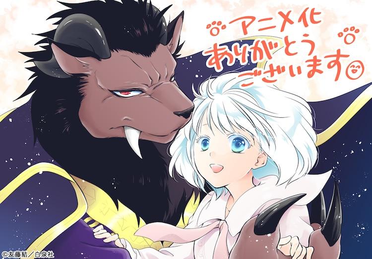 Sacrificial Princess & the King of Beasts สาวน้อย กับ ราชาอสูร ประกาศสร้าง อนิเมะ