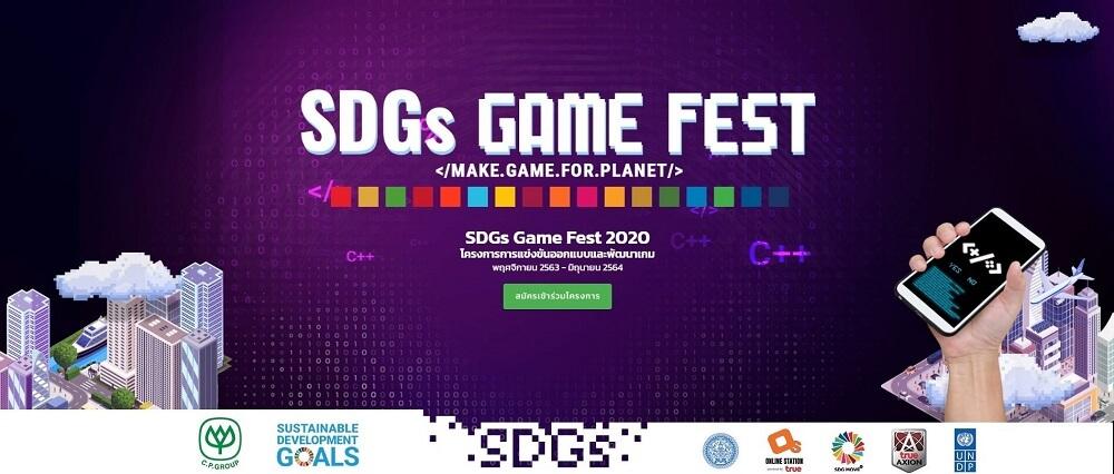 SDGs Game Fest