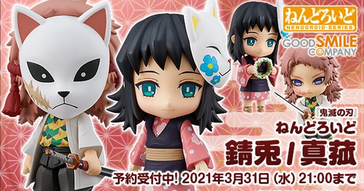 Nendoroid Sabito กับ Makomo จาก Kimetsu no Yaiba