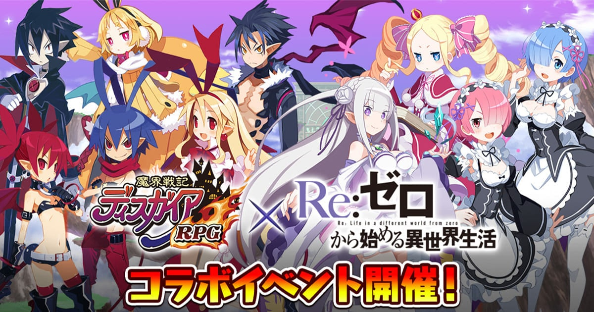 Makai Senki Disgaea RPG โคลาโบกับ Re:Zero!