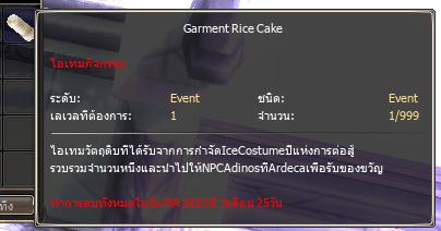 Garment Rice Cake