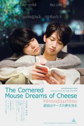 Cornered-Mouse-Dreams-Cheese-Poster-TH (1)