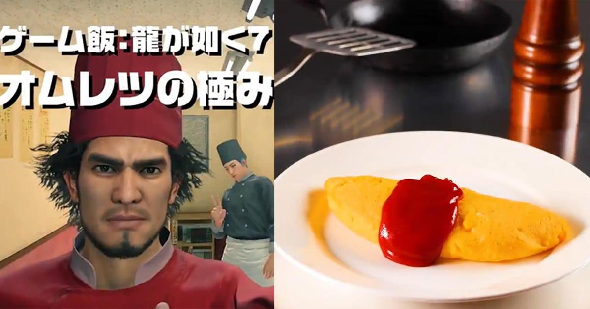 Yakuza: Like a Dragon ปล่อยคลิปสูตรทำออมเล็ตไสตล์ยากูซ่า