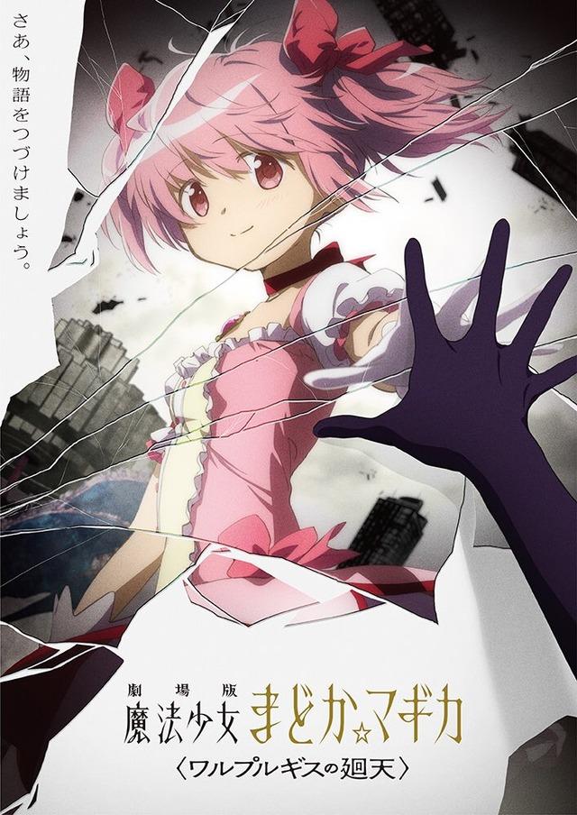 Madoka Magica ประกาศสร้างภาพยนตร์อนิเมะภาคใหม่ฉลองครบรอบ 10 ปี!