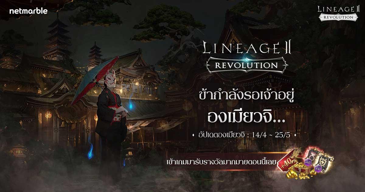 Lineage 2 Revolution