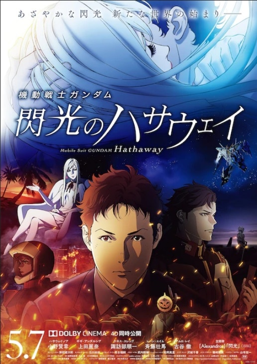 Mobile Suit Gundam Hathaway ปล่อยคลิป 15 นาทีแรกของหนังตัวเต็ม!