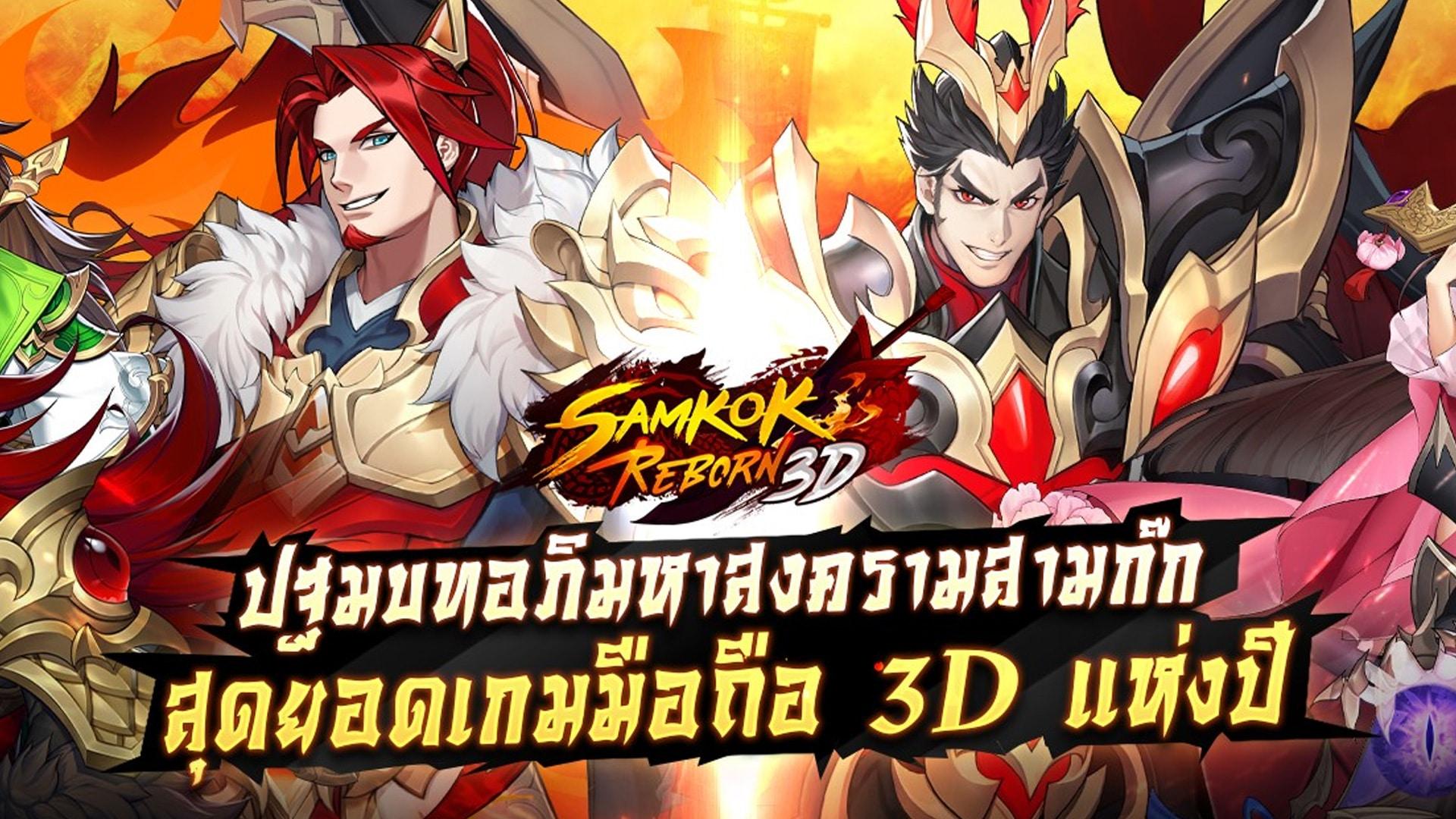 Samkok Reborn 3D