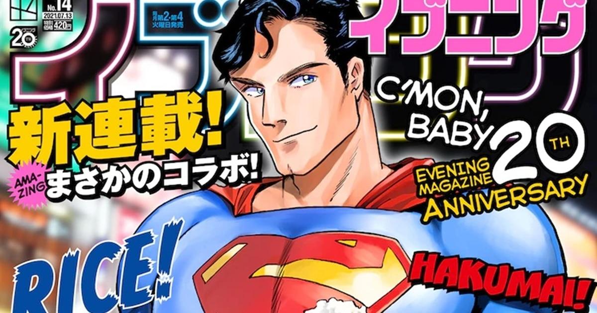 SUPERMAN VS Rice