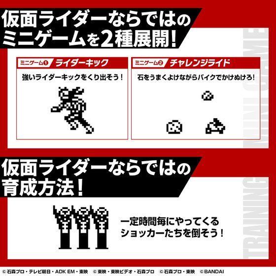 Tamagotchi Kamen Rider