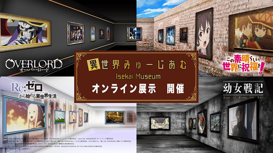 พิพิธภัณฑ์ต่างโลก Isekai