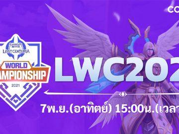 LWC2021
